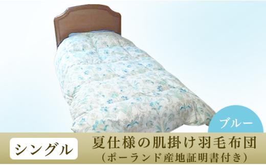 夏仕様の肌掛け羽毛布団(カラー:ブルー、サイズ:シングル)産地証明書付き