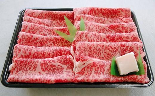 147.【邑南町産】石見和牛肉ロースすき焼き用600g