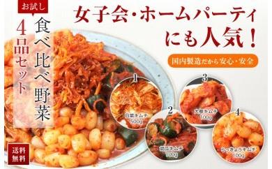 ◆【天平キムチ】食べ比べ野菜4品セット