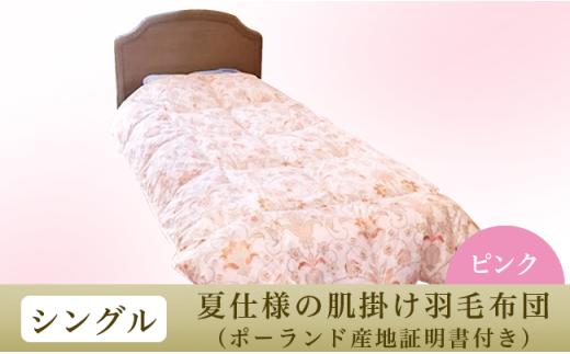 夏仕様の肌掛け羽毛布団(カラー:ピンク、サイズ:シングル)産地証明書付き
