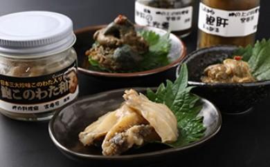 岬の料理宿 宮寿司 酒のあてに最高!!頑固料理長の自慢の「高級鮑3種類セット」