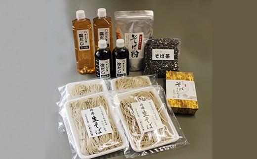 Z46 みやき町の「蕎麦」を使った生蕎麦セット 8人前