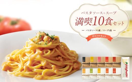 F1071 ピエトロ パスタソース&スープ満足セット(パスタソース&スープ 10食セット)