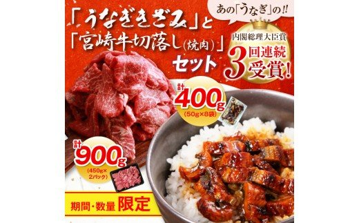 AB14 期間・数量限定!!うなぎきざみと宮崎牛切落し(焼肉)セット