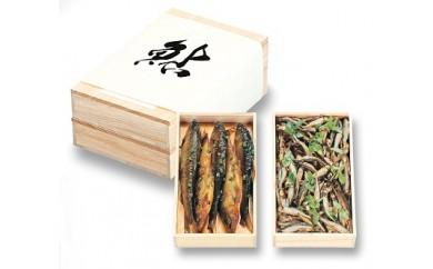 ◆近江高島 鮎池元 吉本 桐箱2段重