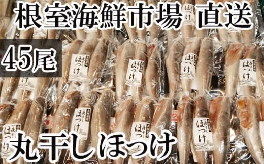 CA-14099 根室海鮮市場<直送>北海道一夜干し丸干しほっけ45本