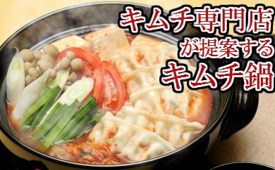 ◆【数量限定】【期間限定】キムチ鍋セット