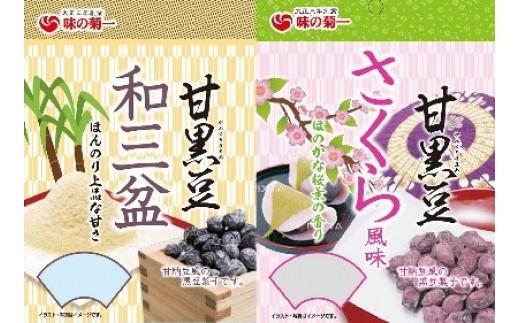 A-05 煮豆屋がつくった黒豆のお茶菓子「甘黒豆」2種セット※春バージョン