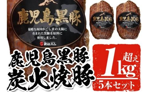 A-425 鹿児島黒豚炭火焼き豚 約1.1kg