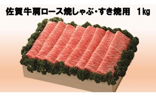 佐賀牛肩ロース焼しゃぶ・すき焼用 1kg