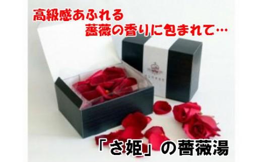 B129 「さ姫」の薔薇湯