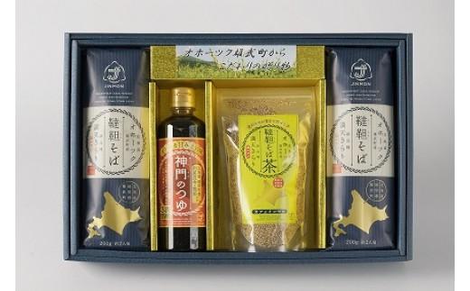 S1213 雄武産韃靼そば乾麺麺つゆお茶セット