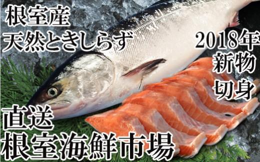 CA-14097 【北海道根室産】根室海鮮市場<直送>一汐ときしらず約1尾分14切れ