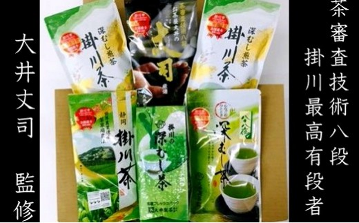 8  掛川深蒸し茶セット よりどり緑(5種・6袋セット ※1・新茶受付)
