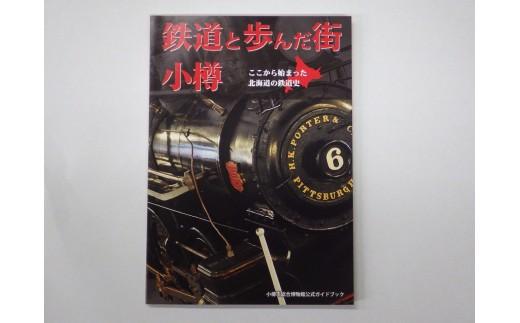 【グッズ】書籍『鉄道と歩んだ街 小樽』
