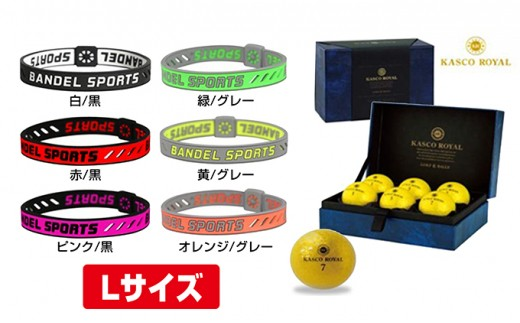 [№4631-7604]1343父の日特集!キャスコロイヤル(ゴルフボール)+バンデルブレスレットLサイズ カラー:黄/グレー