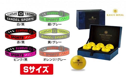 [№4631-7592]1341父の日特集!キャスコロイヤル(ゴルフボール)+バンデルブレスレットSサイズ カラー:黄/グレー