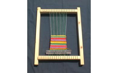 かんたん手織り機 (標準サイズ)