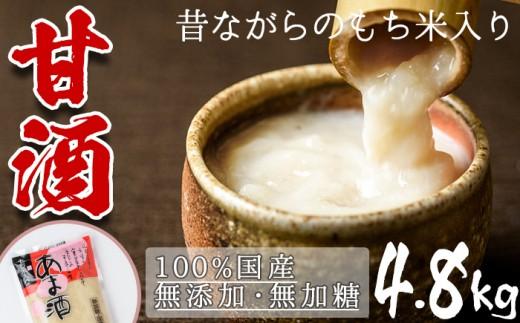 No.158 無加糖・ノンアルコール甘酒セット!(甘酒300g×6、甘酒500g×6、総合計4.8kg)