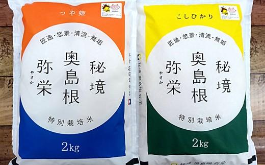 729.秘境奥島根弥栄 つや姫・こしひかり食べ比べ(2kg×2袋)