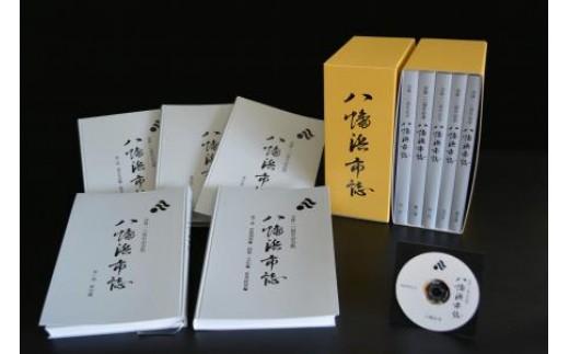 H40-1.合併10周年記念版 八幡浜市誌(平成30年3月31日発行)