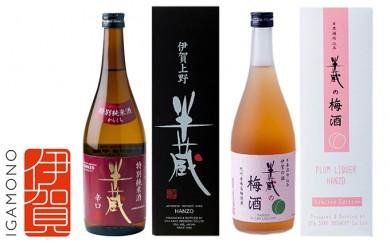 [№5831-0083]伊賀酒「半蔵」飲みくらべセット HAN-1
