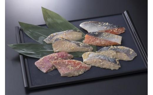 083 高級魚入味噌漬け4種8切れセット