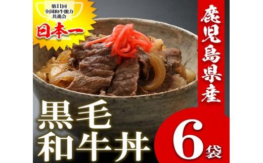 A2-003 鹿児島県産 黒毛和牛丼 180g×6P