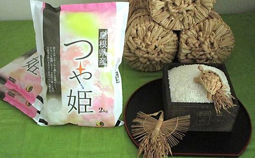 610.石見産「つや姫」(2kg×3袋)