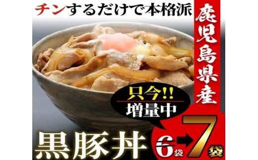 A-386 1P増量!鹿児島県産 黒豚丼(計7袋)