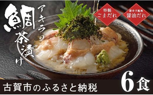 Q2701 【鯛茶漬けセット(6食)】玄界灘の天然真鯛 鯛茶漬け<6食セット>