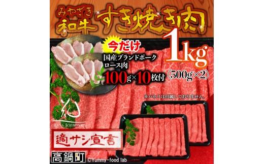 058_hn_x3 <みやざき和牛 すき焼き肉 1kg+ブランドポーク100g×10枚>平成30年6月末迄に順次出荷