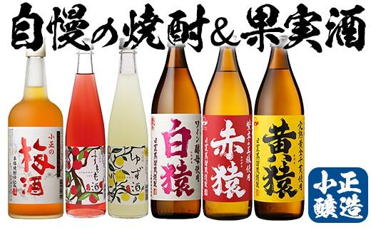 No.111  焼酎・梅酒セット