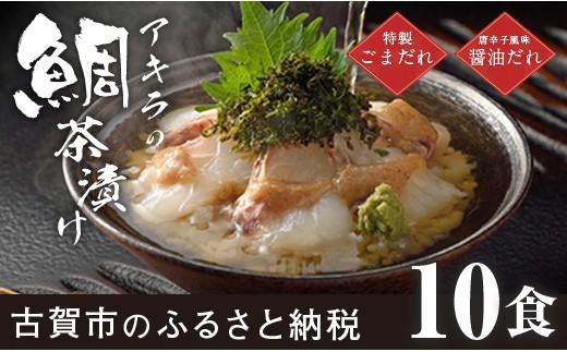 Q2702 【鯛茶漬けセット(10食)】玄界灘の天然真鯛 鯛茶漬け<10食セット>
