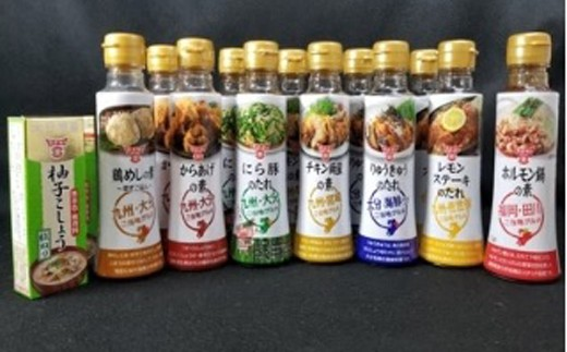 TFD02【大平樂特選】フンドーキンの調味料 九州ご当地グルメセット