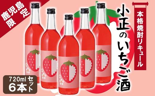 No.215 小正のいちご酒6本セット