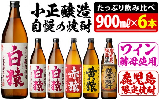 No.110  焼酎5合飲み比べセット