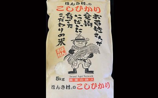 287.ほんき村のこしひかり6回コース(5kg×6回)