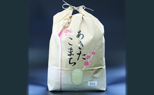 HMG202 【平成29年度産米】立柳農園のあきたこまち白米 8kg×3ヶ月