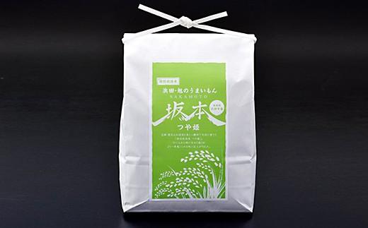 568.浜田・旭のうまいもん「坂本」(特別栽培米つや姫)8kg(4kg×2袋)