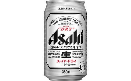 28D アサヒスーパードライ 2ケースセット