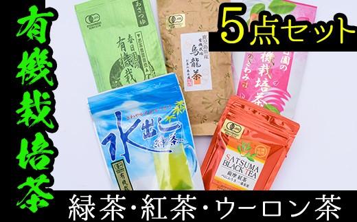 No.025 日置市の有機栽培茶 いろいろ5点セット【春日園 川路製茶】