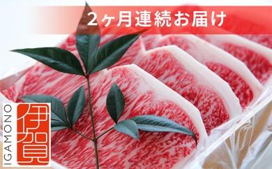 [№5831-0117]伊賀肉サーロインステーキすき焼きセット 1200g(2ケ月連続)
