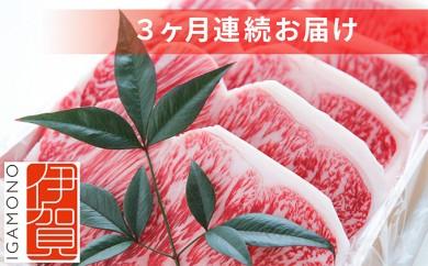 [№5831-0056]伊賀牛肉1700g(3ケ月連続)