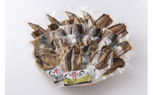 081 丸ごと骨まで食べられる焼き魚 9枚入り