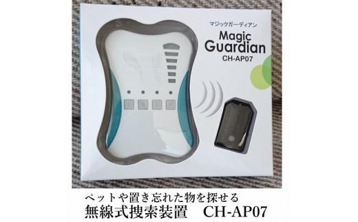 20-08 CHINON・マジックガーディアン CH-AP07(デジタル無線式安全捜索装置)/チノン