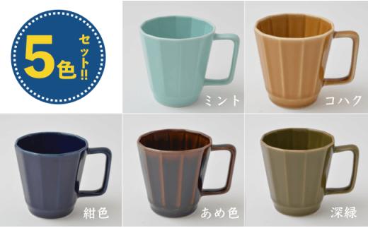 PA40 【波佐見焼】 オシャレな面取りマグカップ 5色セット-3
