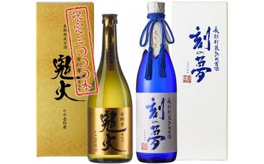 BB-009 プレミアム焼酎「安納芋焼芋仕込 古酒鬼火」セット