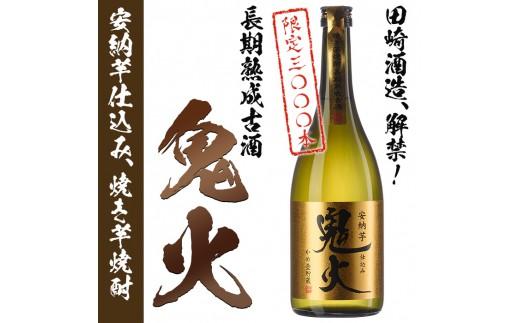 A-434 3000本限定のプレミアム焼酎「安納芋焼芋仕込 古酒鬼火」