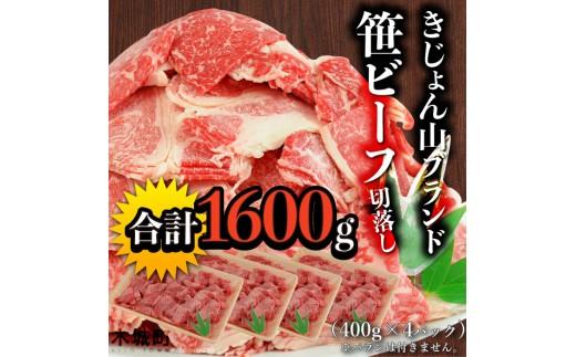 b_002_sn <きじょん山ブランド「笹ビーフ」切落し1600g(400×4パック)>